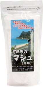 【奄美特産】【塩】打田原のマシュ(真塩)250g