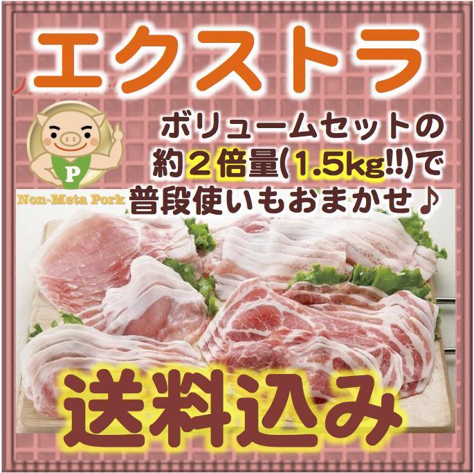 【送料変更につき価格改訂しました】千葉大学発!ノンメタポーク☆エクストラ(ボリューム×2)セット(精肉および加工品からおまかせチョイス!メガ盛り標準1.5kg)[賞味期間30日間保証]【ヘルシー 豚肉 国産】