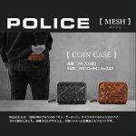 POLICEポリス牛革コインケースメッシュ小銭入れメンズかっこいいMESH(メッシュ)シリーズPA-70300大切な方へのプレゼント贈り物ギフト送料無料ラッピング無料