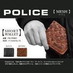 POLICEポリス牛革二つ折り財布メッシュショートウォレットメンズMESH(メッシュ)シリーズPA-70301大切な方へのプレゼント贈り物ギフト送料無料ラッピング無料