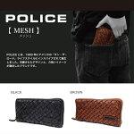 POLICEポリス牛革ラウンドファスナーメッシュロングウォレット長財布メンズMESH(メッシュ)シリーズPA-70302大切な方へのプレゼント贈り物ギフト送料無料ラッピング無料