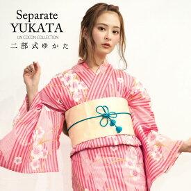 二部式 浴衣 レディース 単品 セパレート フリーサイズ 簡単着付け セパレート浴衣 ピンク 花柄 浴衣単品 大人 浴衣 レディース 簡単 着付け