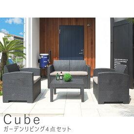 Cube(キューブ)ガーデンリビング4点セット ガーデンテーブルセット 折りたたみ 5点セット 4点セット 雨ざらし 送料無料