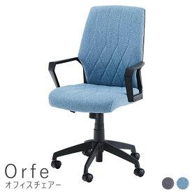 Orfe(オルフェ)オフィスチェアー オフィスチェア オフィスチェアー ハイバック アームレスト 昇降 テレワーク 送料無料