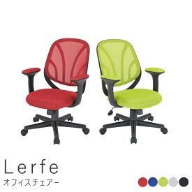 Lerfe(レルフェ) オフィスチェアー オフィスチェア オフィスチェアー ハイバック アームレスト メッシュ 昇降 送料無料
