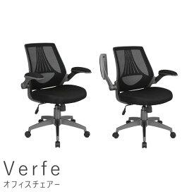 Verfe(ベルフェ) オフィスチェアー オフィスチェア オフィスチェアー ハイバック アームレスト メッシュ 昇降 送料無料