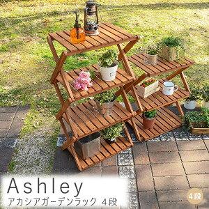 Ashley(アシュリー)アカシアガーデンラック 4段 木製 折り畳み アカシア 北欧 ガーデン 野外用 アウトドア用 シンプル
