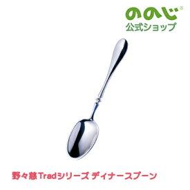 【送料無料】ののじ 野々慈Tradシリーズ ディナースプーン 食器 おしゃれ かわいい 一人暮らし