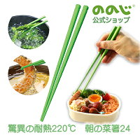 【送料無料】ののじ驚異の耐熱220℃朝の菜箸24