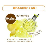 調理器具ワイヤー式スプーン味噌ポテトサラダサーバーポテッとみそサ〜