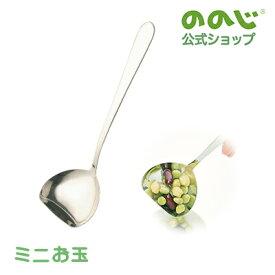 【ミニお玉】・ 宅配便対象・ 送料無料・ ののじ 調理器具 キッチン用品 主婦 一人暮らし 実用的