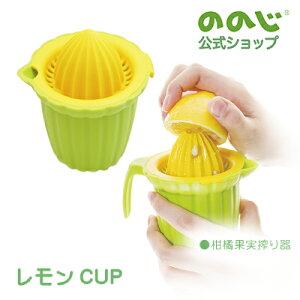 【レモンカップ】・ 宅配便対象・ ののじ 絞り器 レモン 調理器具 便利グッズ 家庭 家族 簡単 料理 手動式 果汁 一人暮らし 実用的 2020
