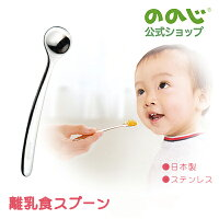 ののじスプーンプレゼント赤ちゃん女の子男の子食器離乳食スプーン