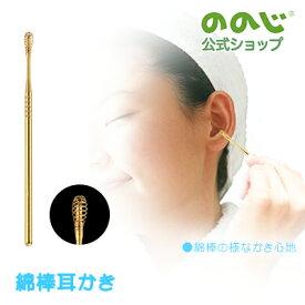 【送料無料】ののじ公式 耳かき 日本製 綿棒耳かき 家庭 家族 人気 耳の日 一人暮らし 実用的 父の日