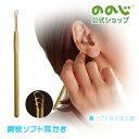 【爽快ソフト耳かき】・ ゆうパケット対象・ 送料無料・ ののじ公式 耳かき 日本製 便利グッズ 家庭 家族 人気 耳掃除…