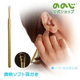 【爽快ソフト耳かき】・ ゆうパケット対象・ 送料無料・ ののじ公式 耳かき 日本製 便利グッズ 家庭 家族 人気 耳掃除 一人暮らし 実用的 2020