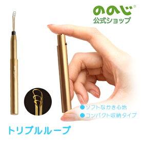 ののじ公式 耳かき 日本製 トリプルループ・ラグジュアリーゴールド 便利グッズ 家庭 家族 人気 耳の日 一人暮らし 実用的