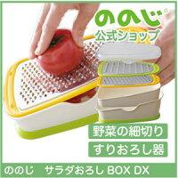 ののじおろし器おろし金調理器具簡単千切り粗め細かめサラダおろしBOXDX