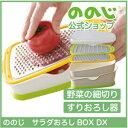 【送料無料】ののじ サラダおろしBOXDX おろし器 おろし金 調理器具 主婦 料理 おろし 千切り 便利グッズ 時短 簡単 …