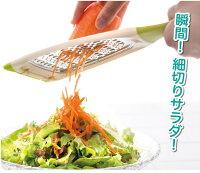 ののじおろし器おろし金調理器具簡単千切り粗め細かめサラダおろし