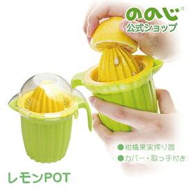 【レモンポット】・ 宅配便対象・ 送料無料・ ののじ 絞り器 レモン 調理器具 便利グッズ 家庭 家族 簡単 料理 手動式 果汁 一人暮らし 実用的 2020