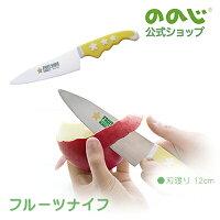 ののじナイフ包丁調理器具簡単切れ味握りやすい皮むきフルーツナイフ