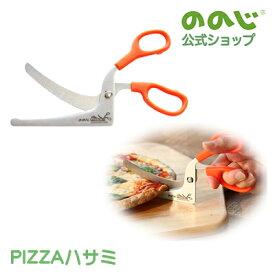 【ゆうパケット対象】【送料無料】ののじ Pizzaはさみ ピザ ハサミ 万能 多目的 多機能 ステンレス はさみ 切る カット 家庭 家族 主婦 パーティー PIZZA 実用的