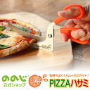 【送料無料】【12/13放送 大阪MBS放送 「 ちちんぷいぷい 」で紹介されました!】ののじ Pizzaはさみ ピザ ハサミ 万…