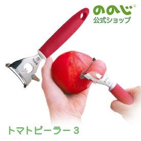 ののじ トマトピーラー3 調理器具 キッチン用品 便利グッズ 家庭 家族 主婦 簡単 一人暮らし 実用的