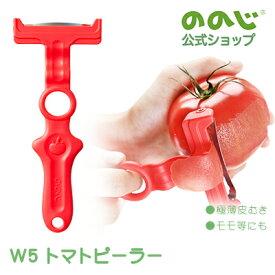 ののじ ピーラー 皮むき トマト 調理器具 簡単 W5トマトピーラー 人気 一人暮らし 実用的