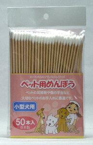 ペット用めんぼう(綿棒)小型犬用50本入みっちゃんホンポ