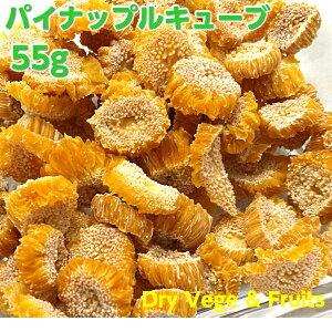 うさぎ 小動物用 おやつ 国内加工 パイナップルキューブ 55g ドライベジ&フルーツ パイン
