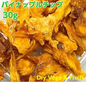 うさぎ 小動物用 おやつ 国内加工 パイナップルチップ 30g ドライベジ&フルーツ パイン