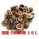 【国産天然】装飾用クルミの殻 10L(約3.2〜3.5kg)