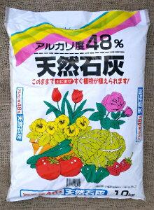 (送料無料)カキ殻 天然 有機 石灰 鳥羽産 10kg×2袋セット アルカリ度48%(合計20kg分)