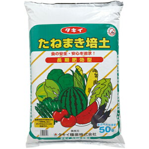 【送料無料】タキイ たねまき 培土 50L ×2袋セット