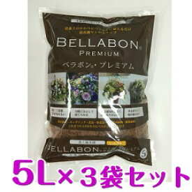 (送料無料)ベラボン プレミアム 5Lх3袋セット フジック 最高級ヤシの実チップ