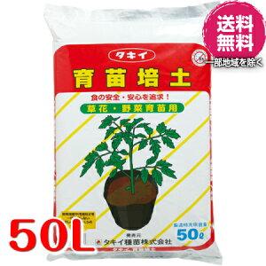 【送料無料】タキイ 育苗培土 50L