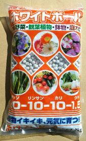 ホワイトボール(白粒肥料) 2kg チッソ10-リン酸10-カリ10+苦土1.5 みっちゃんホンポ