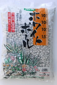 ホワイトボール(白粒肥料) 5kg チッソ10-リン酸10-カリ10+苦土1.5 みっちゃんホンポ