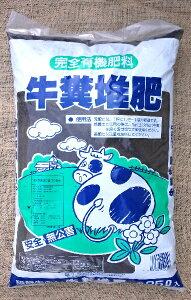 (送料無料) 牛ふん 堆肥 25L×3袋セット