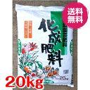 【送料無料】化成肥料 20kg 8-8-8【九州・沖縄・北海道は別途送料】【他商品との同梱不可】