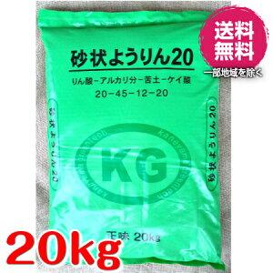 【送料無料】砂状 ようりん 20kg 溶性燐肥