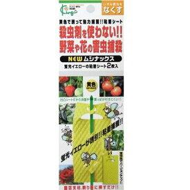 【害虫捕獲粘着シート】NEWムシナックス 2枚入 キング園芸