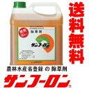 【送料無料】【農耕地登録除草剤】サンフーロン液剤 10L 大成農材