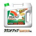 ラウンドアップマックスロードAL 4.5L 日産化学【新パッケージ】