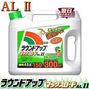 ラウンドアップマックスロードALII 4.5L 日産化学 ラウンドアップマックスロードAL2