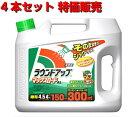 ラウンドアップマックスロードAL 4.5L×4本セット販売 日産化学(九州、沖縄、北海道は別途送料)(他商品との同梱不可)