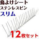 【送料無料】鳥よけシート ステンレスピン スリム 12枚セット【DAIM】