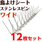 【送料無料】鳥よけシートステンレスピンスリム12枚セット